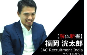 JAC Recrutment India 福岡洸太郎