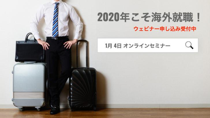 海外就職 セミナー