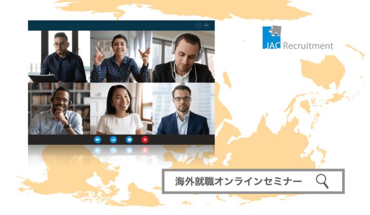 海外就職 オンラインセミナー